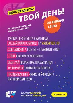 Приглашаем на День студента в РГУФКСМиТ!